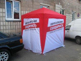 Палатка партийная