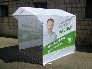 Палатка кандидата