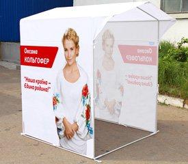 Агитационные палатки недорого