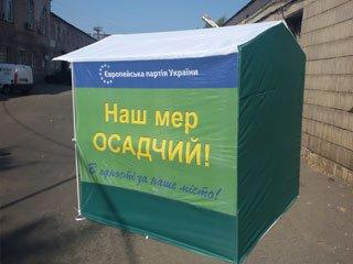палатка для агитации